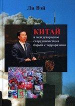 Китай и международное сотрудничество в борьбе с терроризмом