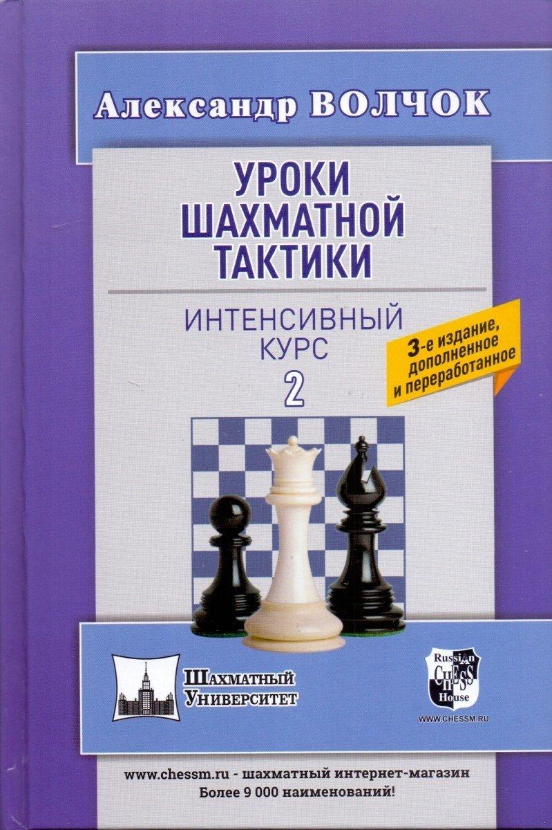 Уроки шахматной тактики. Интенсивный курс. Том второй
