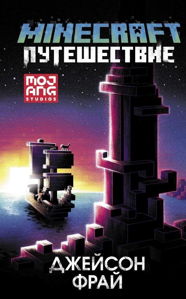 Minecraft. Путешествие