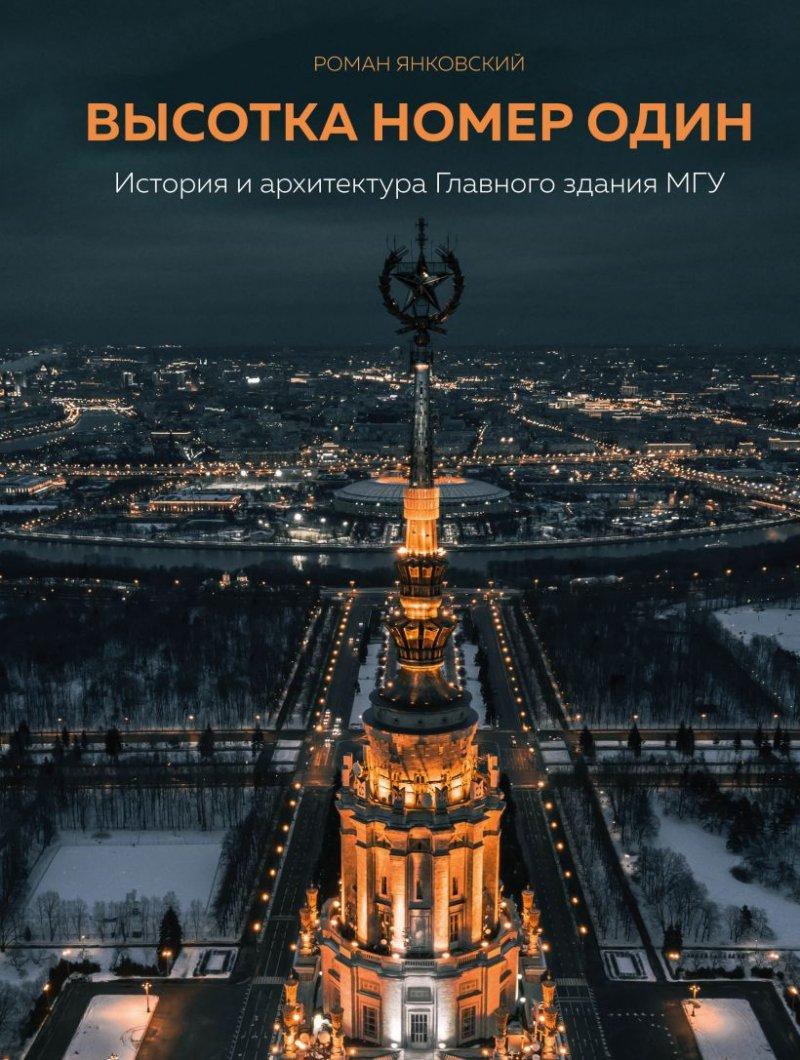 Высотка номер один. История и архитектура Главного здания МГУ