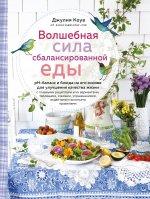 Волшебная сила сбалансированной еды (книга+суперобложка)