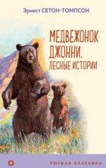 Медвежонок Джонни. Лесные истории (с иллюстрациями)
