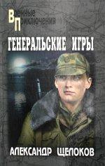 Александр Щелоков: Генеральские игры