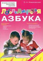Логопедическая азбука. Обучение грамоте детей дошкольного возраста: Учебное пособие