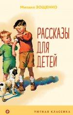 Рассказы для детей (с иллюстрациями)