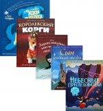 Вселенная лучших историй для детей (комплект из 5-х книг)