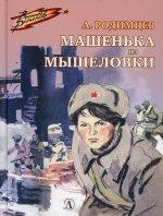 Александр Родимцев: Машенька из Мышеловки