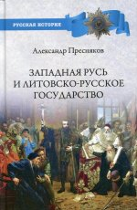 Александр Пресняков: Западная Русь и Литовско-русское государство