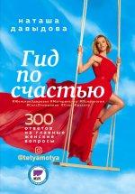 Гид по счастью. 300 ответов на главные женские вопросы. #ЖенскоеЗдоровье #Материнство #Психология #СексОтношения #СтильКрасота