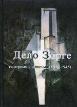 Дело Зорге. Телеграммы и письма (1930-1945)
