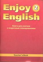 Enjoy English-1. Книга для учителя к учебнику английского языка для 2 класса