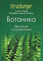 Ботаника. Том 3. Эволюция и систематика