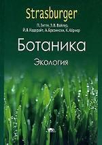 Ботаника. Том 4. Экология