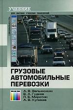 Грузовые автомобильнве перевозки. 2-е изд., стереотип