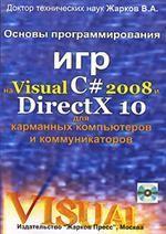 Основы программирования игр на Visual C# 2008 и DirectX 10 для карманных компьютеров и коммуникаторов (+ СD)