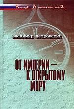 От империи - к открытому миру. О внешней политике России переходного периода