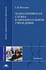 Психологическая служба в образовательном учреждении