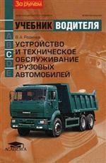 Устройство и техническое обслуживание грузовых автомобилей. Категория С