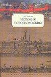 Скачать История города Москвы бесплатно И.Е. Забелин
