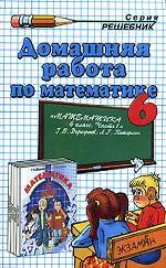 Домашняя работа по математике. 6 класс к учебнику Дорофеевой, Петерсона