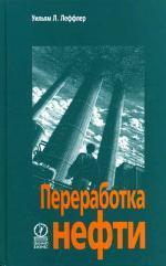 Переработка нефти, 2-е издание