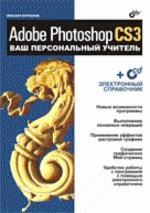 Adobe Photoshop CS3. Ваш персональный учитель + CD