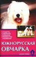 Южнорусская овчарка. Стандарты. Содержание. Разведение