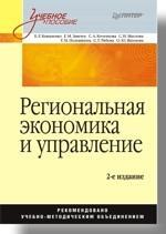 Региональная экономика и управление. Гриф УМО ВУЗов России