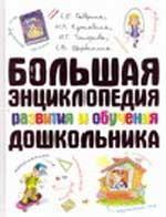 Большая энциклопедия развития и обучения ...