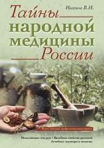 Тайны народной медицины России