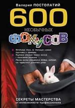 600 необычных фокусов. Секреты мастерства от иллюзиониста-профессионала