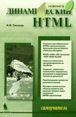 Динамический HTML. Самоучитель