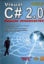 Visual C# 2.0. NET Полное руководство