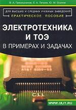 Электротехника и ТОЭ в примерах и задачах (+дискета)