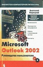 Microsoft outlook 2002 руководство пользователя
