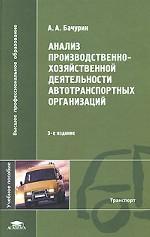 Анализ производственно-хозяйственной деятельности автотранспортных организаций