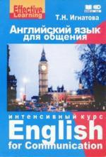 Английский язык для общения  учебник (+ 5 CD)