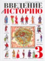 Введение в историю: учебник для 3 класса