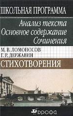 М. В. Ломоносов, Г. Р. Державин. Стихотворения. Анализ текста. Основное содержание. Сочинения