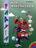 Моя Математика. Развивающая книга для среднего дошкольного возраста: издание 7-е, переработанное