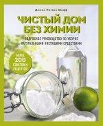 Чистый дом без химии. Подробное руководство по уборке натуральными чистящими средствами