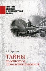 1941-1945 ВИНВ Тайны советского самолетостроения (12+)