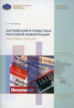 Английский в средствах массовой информации. 2-е изд., испр.и доп
