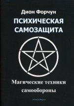 Психическая самозащита. Магические методы самообороны