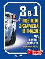 3 в 1. Все для экзамена в ГИБДД: ПДД, Билеты, Вождение. Обновленное издание. С изменениями от 01.03.21