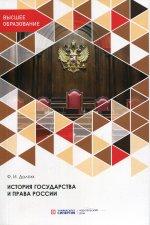 История государства и права России: Учебник. 3-е изд., перераб. и доп
