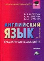 Английский язык для экономистов: Учебник для бакалавров. 2-е изд