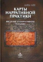 Карты нарративной практики. Введение в нарративную терапию. 2-е изд
