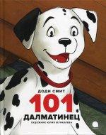 101 далматинец: повесть