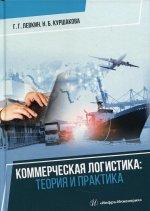 Левкин, Куршакова: Коммерческая логистика. Теория и практика